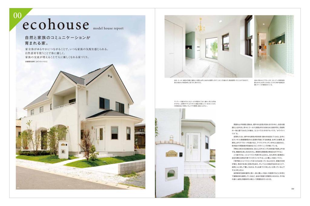 「住まいの提案、福岡。」モデルハウスレポート1