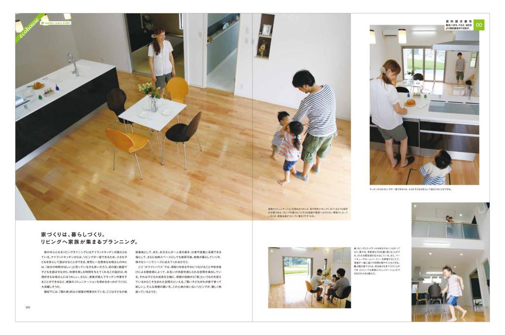 「住まいの提案、福岡。」モデルハウスレポート2