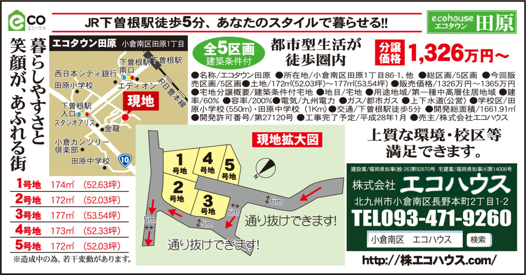 エコタウン田原 申込受付