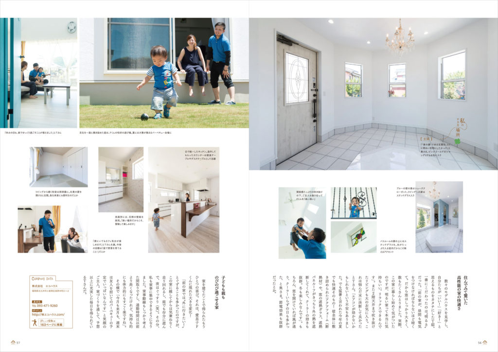 家づくりの本 2016年秋号に掲載