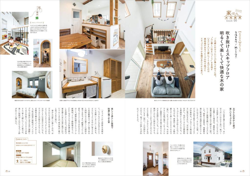 家づくりの本 ふくおか・さが No.37 秋号