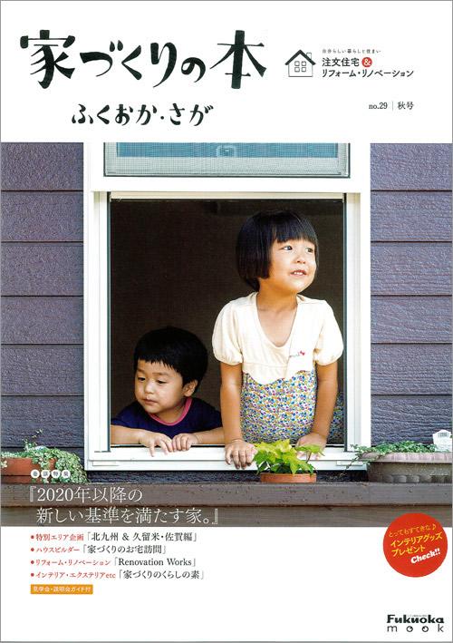 家づくりの本 ふくおか・さが No.29 秋号