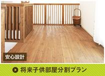 casa carina 将来子供部屋分割プラン
