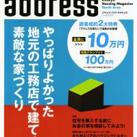 北九州エリアのハウジング専門誌【address+】 表紙