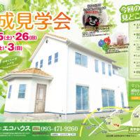 岡垣町 デザイナーズハウス 完成見学会