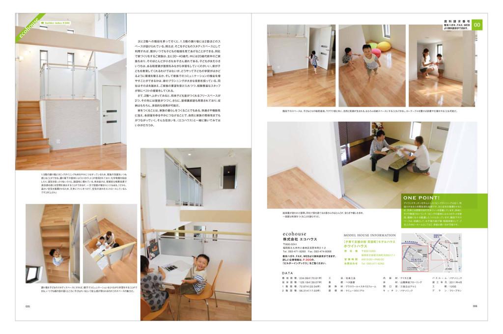 「住まいの提案、福岡。」モデルハウスレポート3
