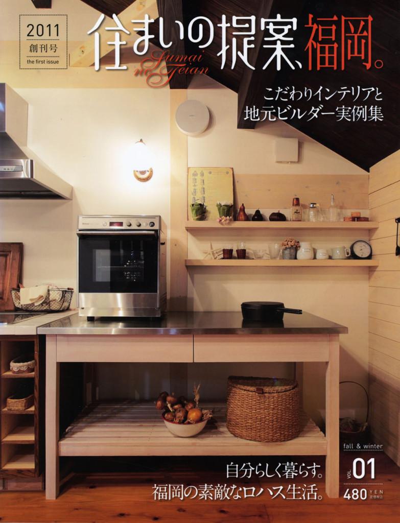 住まいの提案、福岡。 創刊号 表紙