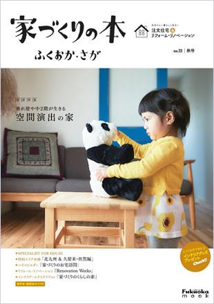家づくりの本 ふくおか・さが No.33 秋号