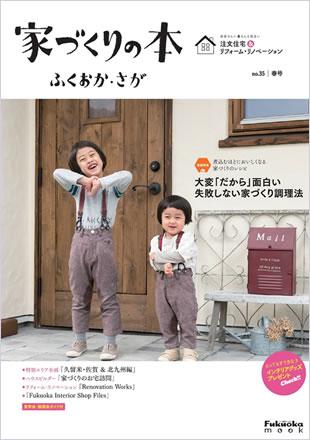 家づくりの本 ふくおか・さが No.35 春号