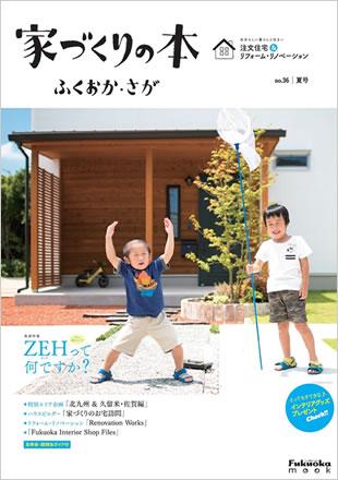 家づくりの本 ふくおか・さが No.36 夏号