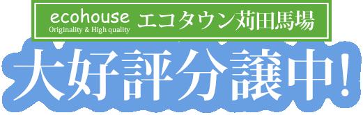 エコタウン苅田馬場