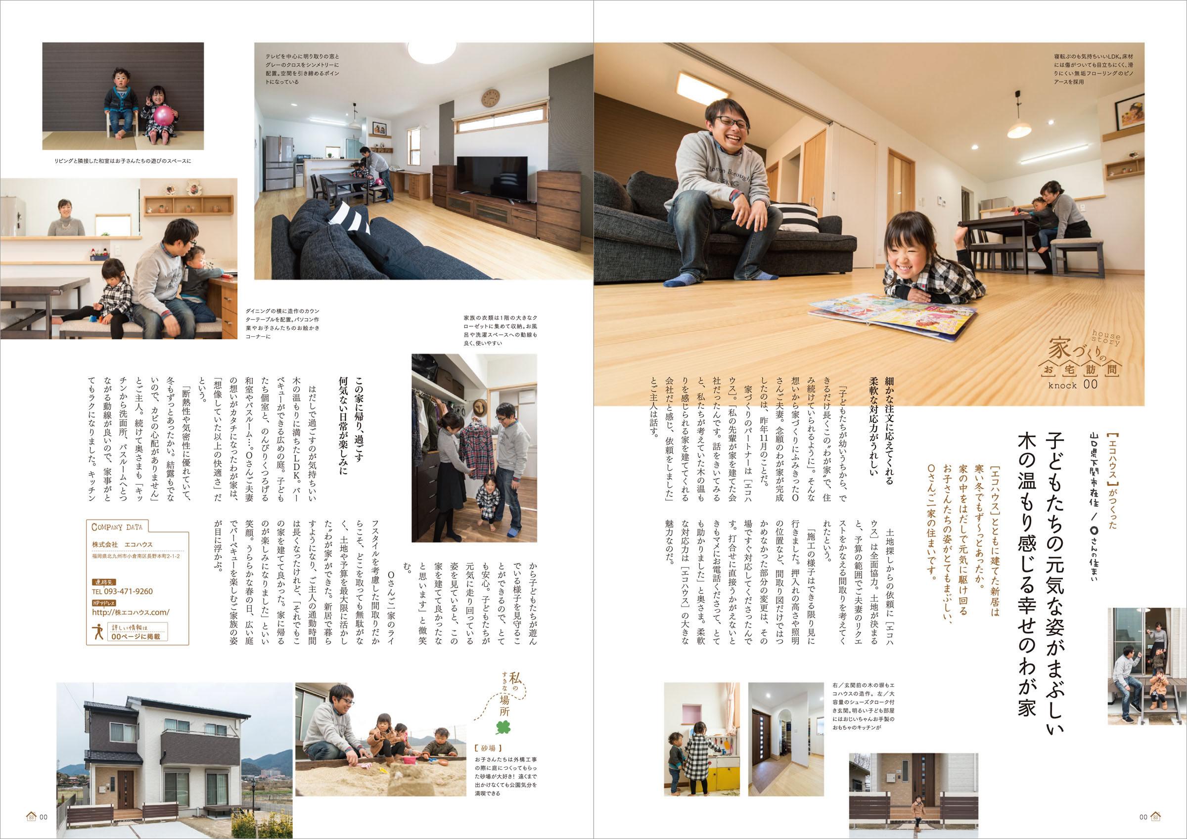 家づくりの本 2016年春号に掲載