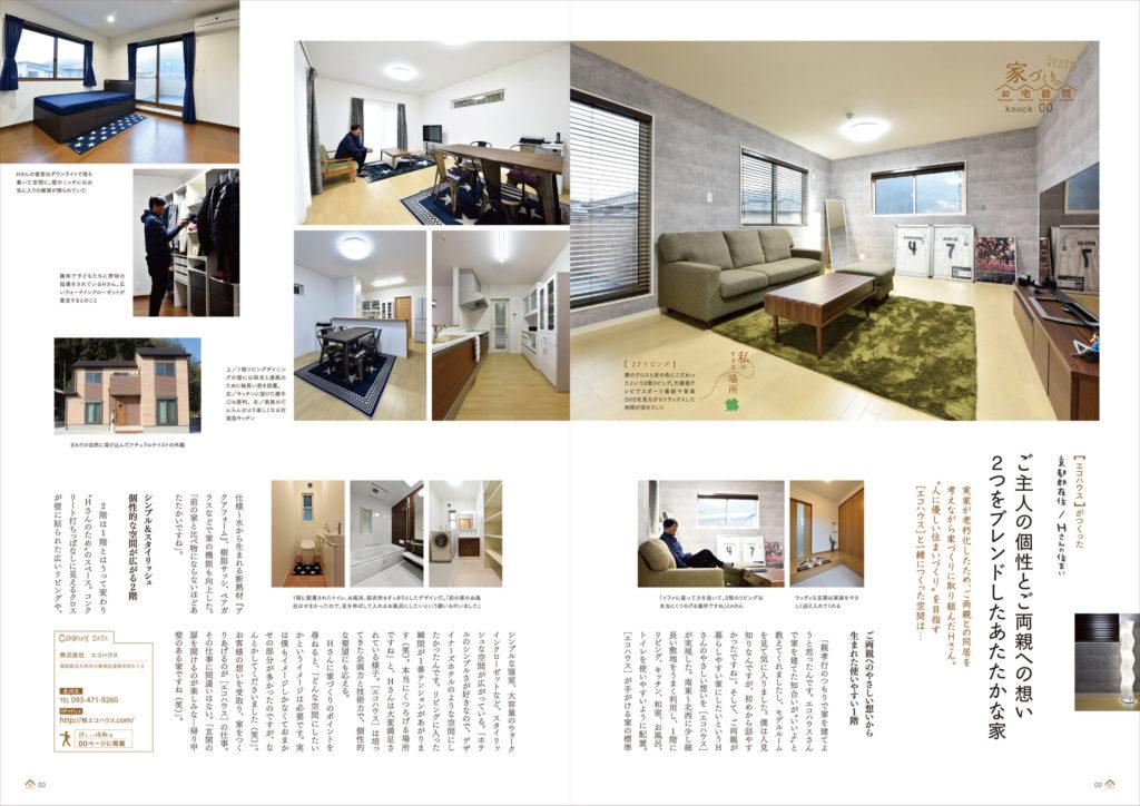 家づくりの本 2017年春号に掲載