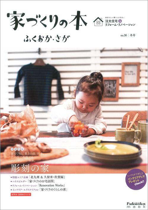 家づくりの本 ふくおか・さが No.30冬号