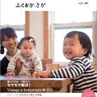 家づくりの本 ふくおか・さが No.31 春号