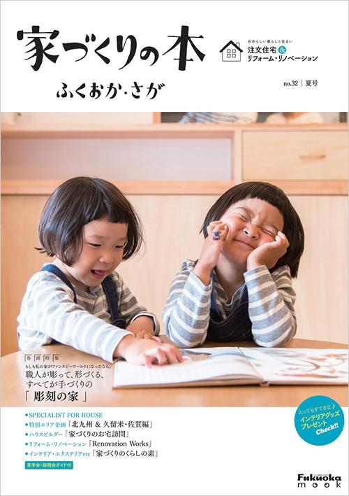 家づくりの本 ふくおか・さが No.32 夏号