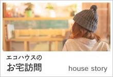 エコハウスのお宅訪問